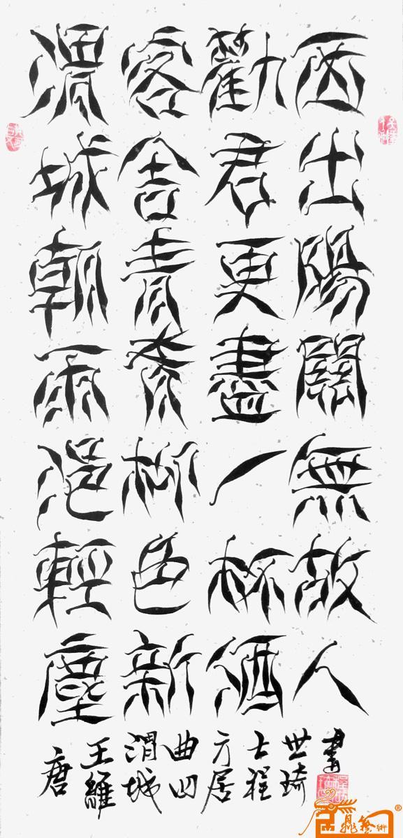 名家 程世琦 书法 - 自创柳叶体图片